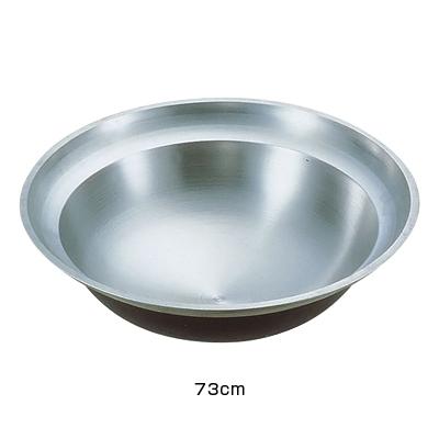 アルミイモノ特製平釜 73cm <73cm>( キッチンブランチ )