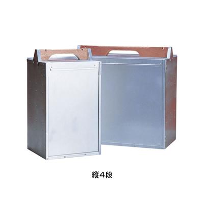 アルミ 出前箱 横4段 (8ヶ入) <横4段>( キッチンブランチ )