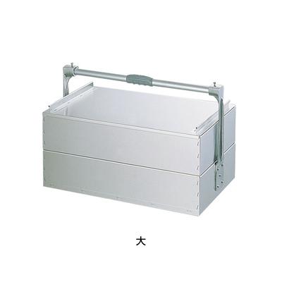 アルミ関西式出前箱二段式 大<大>( キッチンブランチ )