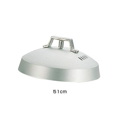アルミ 中華セイロ 蓋 51cm <51cm>( キッチンブランチ )