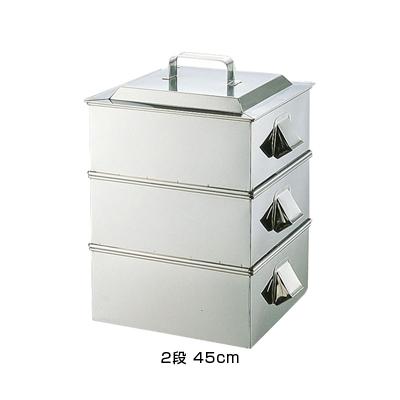 SA 21-0 業務用角蒸器 2段 45cm <45cm>( キッチンブランチ )