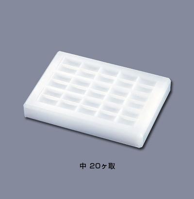 山県 PE にぎり寿司押し型 中 20ヶ取 <中>( キッチンブランチ )