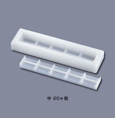 住友 PE にぎり寿司押し型 中 20ヶ取 <中>( キッチンブランチ )