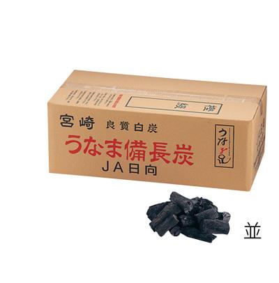 白炭 うなま(宮崎)備長炭 丸割混合 2級並 12kg( キッチンブランチ )