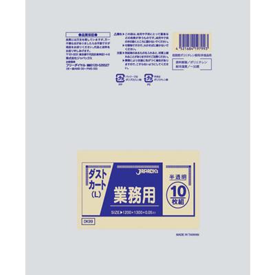 業務用ダストカート用ポリ袋L(150L)(100枚入) DK99 1300×1200mm <半透明>( キッチンブランチ )