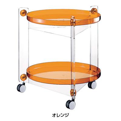 グッチーニ ラウンドトローリー 0115.0145 φ660×H635mm <オレンジ>( キッチンブランチ )