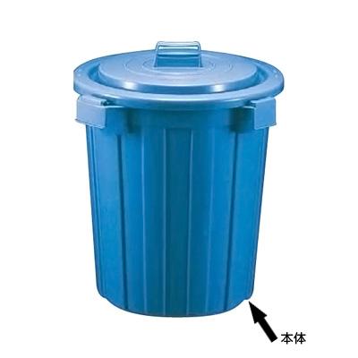 ゴミ箱 セキスイ ポリペール 90型 本体 530(486)×700mm [フタ別売り] ごみばこ ごみ箱