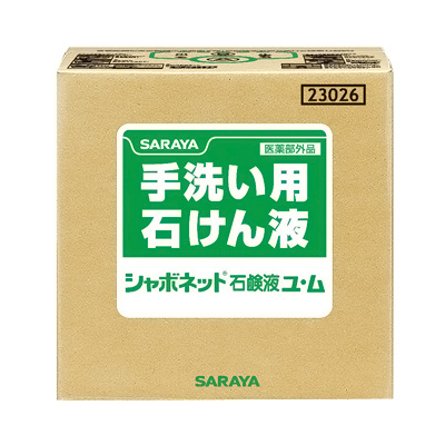 シャボネット石鹸液ユ・ム 20kg (Sコック付)( キッチンブランチ )