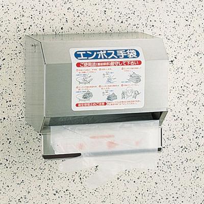 エンボス手袋ホルダー 壁掛けタイプ (500枚ロール巻専用)( キッチンブランチ )