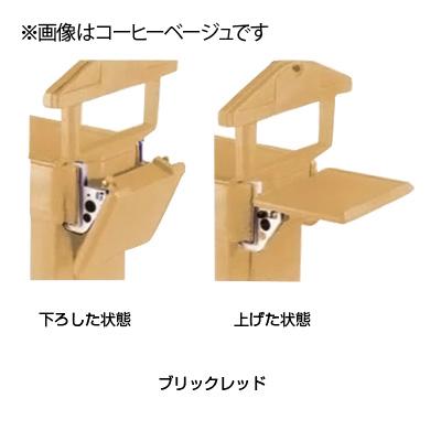 キャンブロ フードバー専用エンドテーブル 413×533×H112mm <ブリックレッド>( キッチンブランチ )