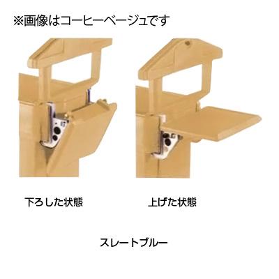 キャンブロ フードバー専用エンドテーブル 413×533×H112mm <スレートブルー>( キッチンブランチ )