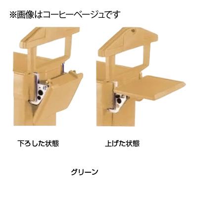 キャンブロ フードバー専用エンドテーブル 413×533×H112mm <グリーン>( キッチンブランチ )