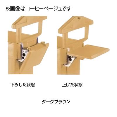 キャンブロ フードバー専用エンドテーブル 413×533×H112mm <ダークブラウン>( キッチンブランチ )