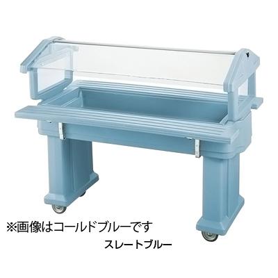 キャンブロ ニュー フードバー フロアモデル 4FBR 1290×850×H1340mm <スレートブルー>( キッチンブランチ )