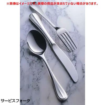 18-8 エレガンス サービスフォーク 全長211mm( キッチンブランチ )