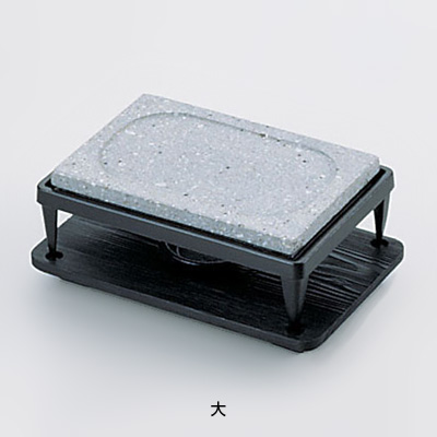 石焼コンロセット ST-403 大 230×145×H80mm( キッチンブランチ )