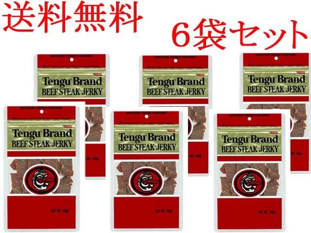 送料無料テング ビーフジャーキー レギュラー 100g 6袋セット1袋あたり992円