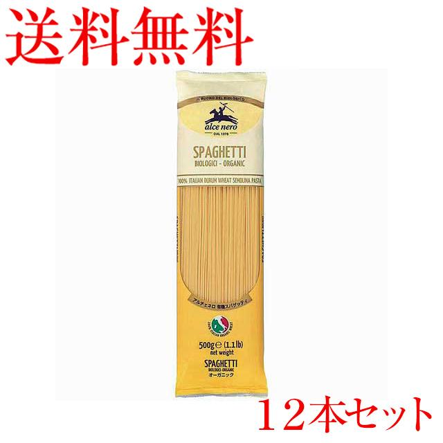 アルチェネロ 有機スパゲッティ 500g 1.6mm【輸入食品】