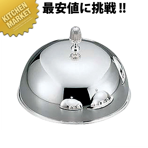 洋白ドームカバー(鋳物ツマミ) 26cm 【kmaa】
