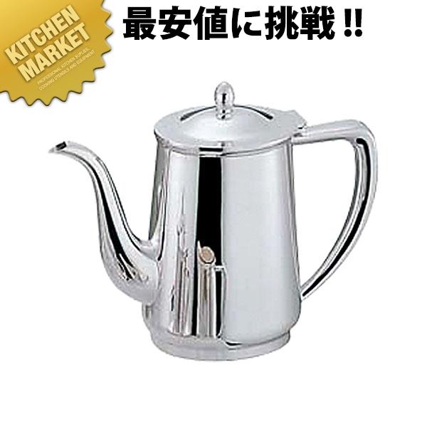 洋白小判型コーヒーポット 10人用 業務用 【kmaa】【C】