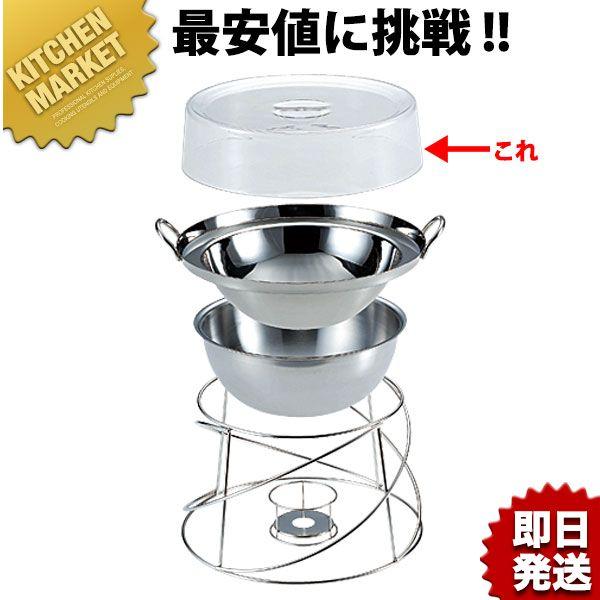 中華ビュッフェ 中華鍋用カバー 36cm用 【kmaa】