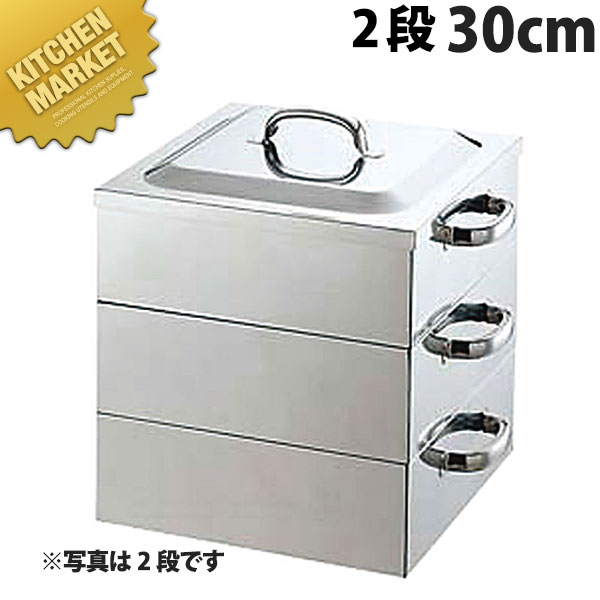 PE 業務用角蒸器 2段 30cm 18-8ステンレス製 日本製【kmaa】
