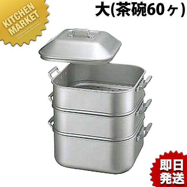 キング アルマイト ジャンボ蒸器 大 (茶碗60ヶ)【kmaa】