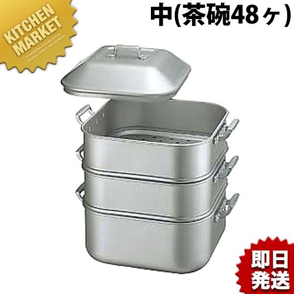 キング アルマイト ジャンボ蒸器 中 (茶碗48ヶ)【kmaa】
