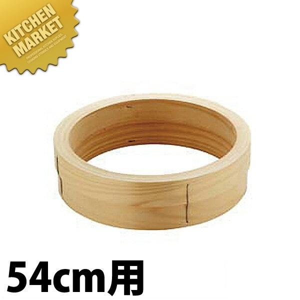桧 円付鍋用 台輪 54cm用【kmaa】