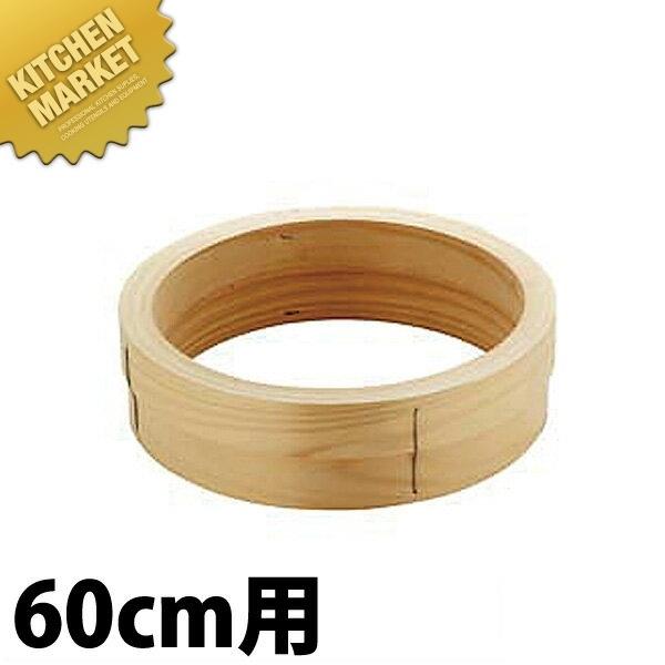 桧 円付鍋用 台輪 60cm用【kmaa】