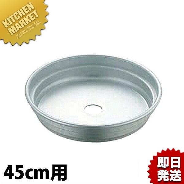 アルミ 段付鍋用 台輪 45cm用【kmaa】