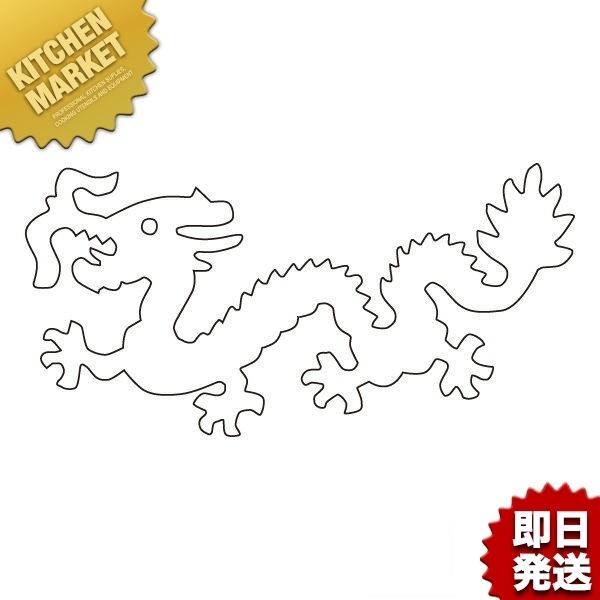 中華細工用抜型 龍 大【kmaa】