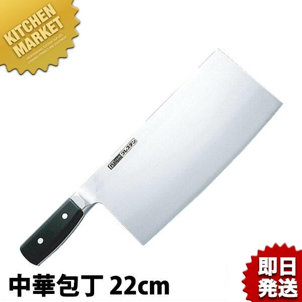 グレステン 中華包丁 622-20W 刃渡22cm 【kmaa】