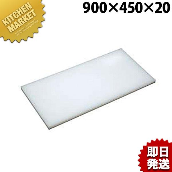 アルファPCまな板 900×450×20 業務用 あす楽対応 【kmaa】【C】