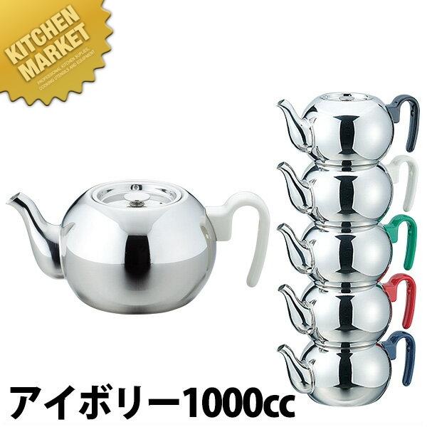 スタッキング ティーポット 1000IV 1000cc ティーポット 急須 ステンレス 茶器 飲茶 業務用 領収書対応可能