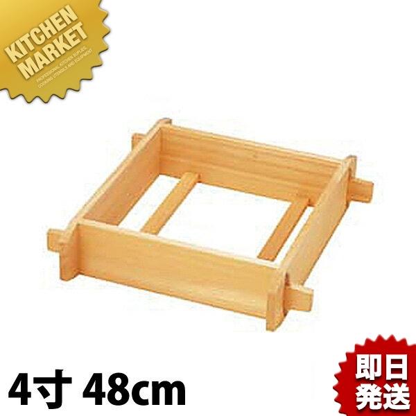 木製 角セイロ 4寸 48cm【kmaa】
