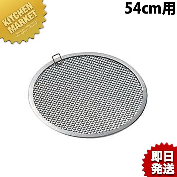 セイロ用 アルミ目皿 54cm用【kmaa】