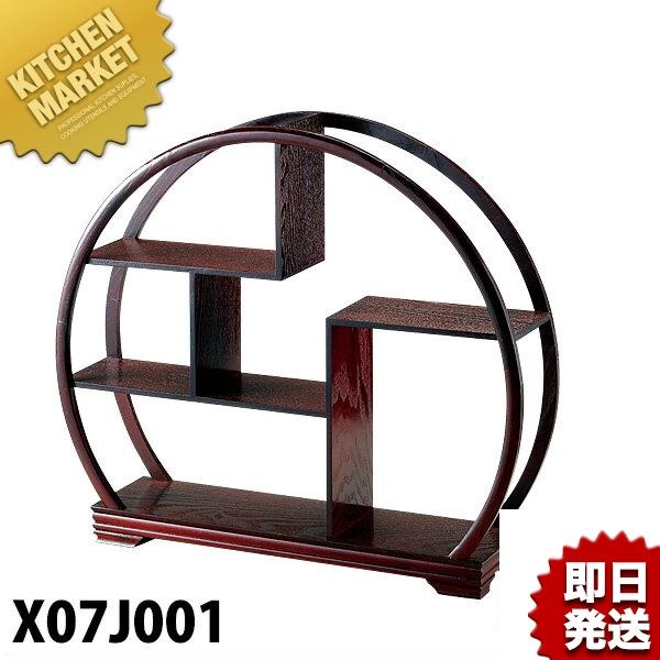 丸型 茶壷飾棚 X07J001 業務用 あす楽対応 【kmaa】