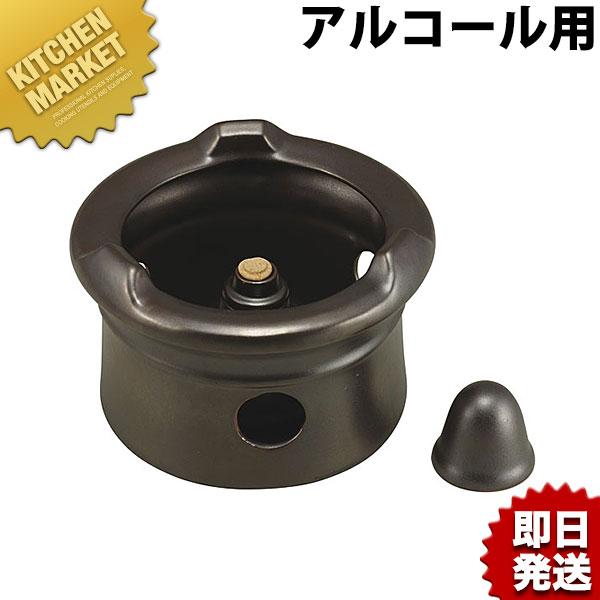 黒釉 丸型コンロ アルコール用 業務用 【kmaa】