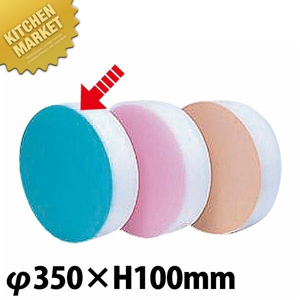 積層 カラー中華まな板 小 ブルー厚さ100mm 業務用 【kmaa】【C】