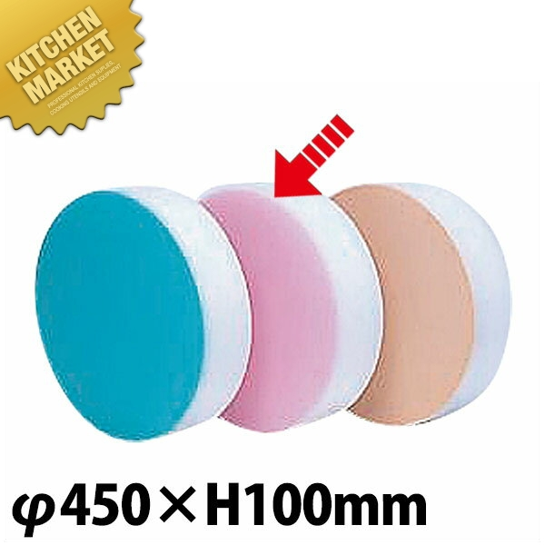 積層 カラー中華まな板 大 ピンク厚さ100mm 業務用 【kmaa】【C】