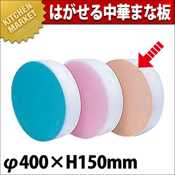 積層 カラー中華まな板 中 ベージュ厚さ150mm 業務用 【kmaa】【C】