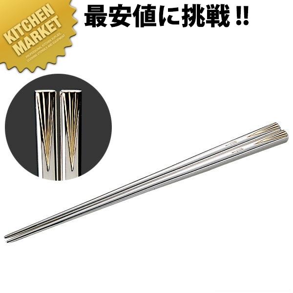 銀箸 C 0339-2030 箸 はし ステンレス 銀メッキ 業務用 領収書対応可能