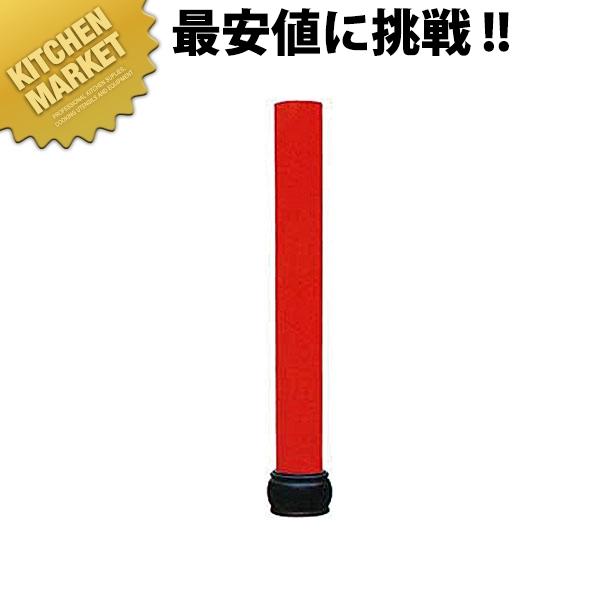 赤い柱(一本) AP-1703【運賃別途】 業務用 【kmaa】