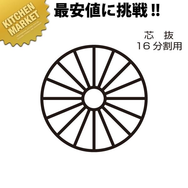 きゅうりカッター用替刃 芯抜 16分割【運賃別途】【1000 d】【kmaa】