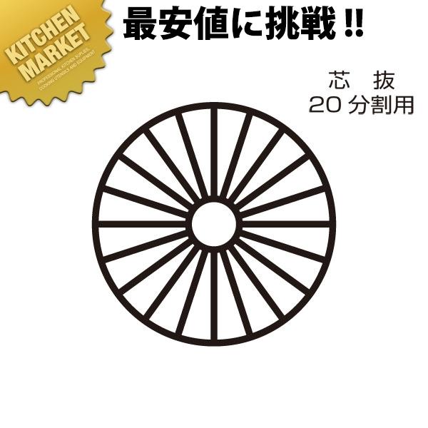 きゅうりカッター用替刃 芯抜 20分割【運賃別途】【1000 d】【kmaa】