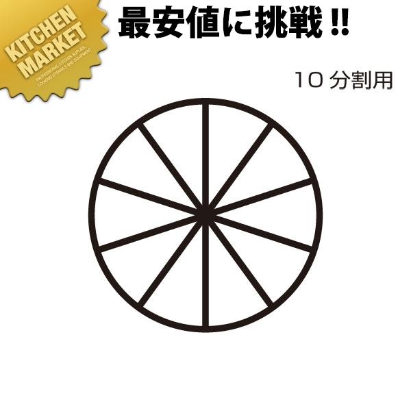 きゅうりカッター用替刃 10分割【運賃別途】【1000 d】【kmaa】
