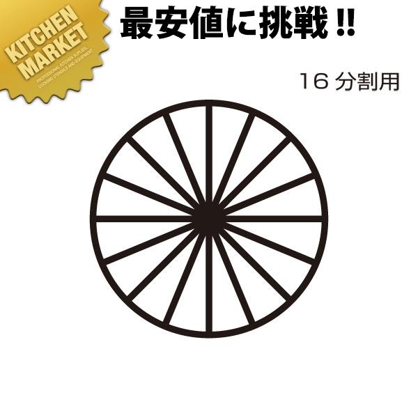 きゅうりカッター用替刃 16分割【運賃別途】【1000 d】【kmaa】