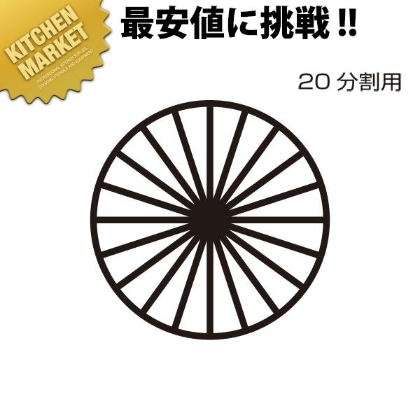 きゅうりカッター用替刃 20分割【運賃別途】【1000 d】【kmaa】