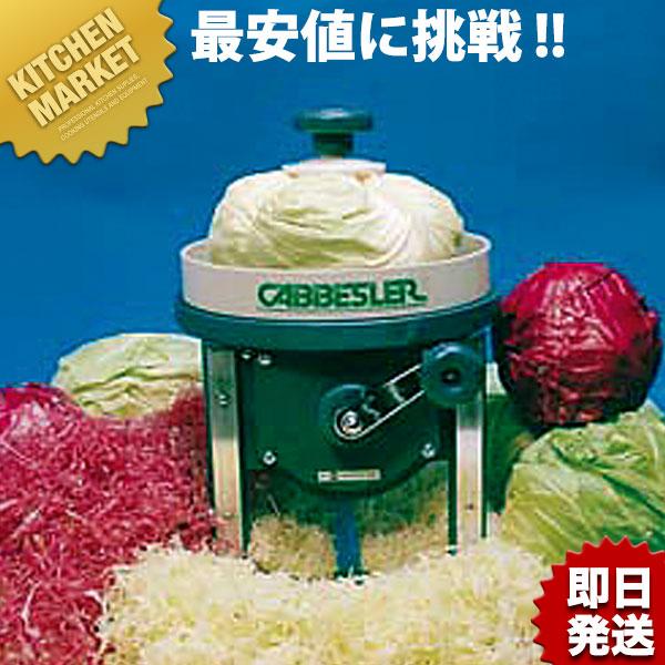 送料無料 キャベスラー (手動) 【kmaa】スライサー 野菜調理機 キャベツ千切り 業務用 あす楽対応 領収書対応可能